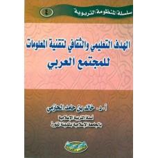 الهدف التعليمي والثقافي لتقنية المعلومات للمجتمع العربي