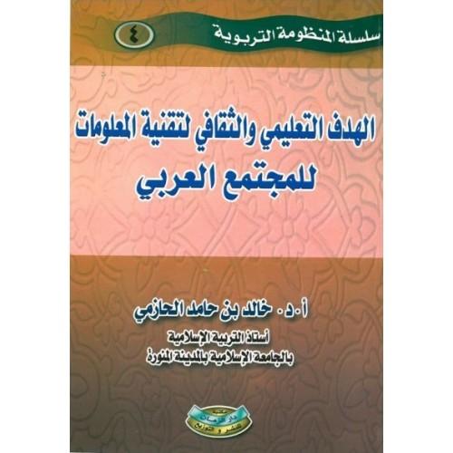 الهدف التعليمي والثقافي لتقنية المعلومات للمجتمع العربي الكتب العربية
