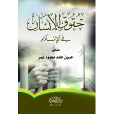حقوق الانسان في الاسلام