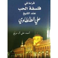 فلسفة الحب عند الشيخ علي الطنطاوي