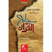 جامع القرآن