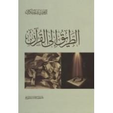 الطريق الى القرآن