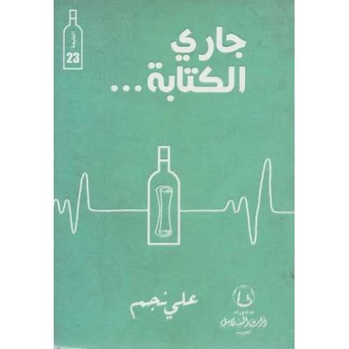 جاري الكتابة الكتب العربية