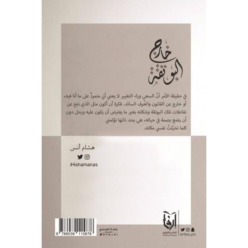 خارج البوتقة الكتب العربية