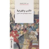 الادب والغرابة دراسة بنيوية في الادب العربي