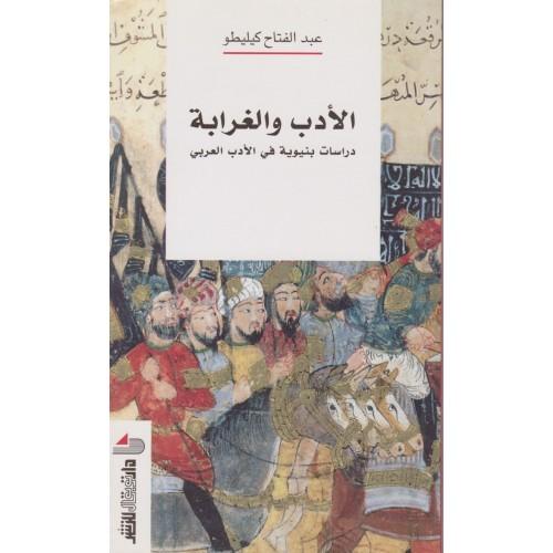 الادب والغرابة دراسة بنيوية في الادب العربي النقد الأدبي