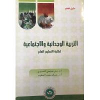 التربية الوجدانية والاجتماعية لطلبة التعليم العام دليل المعلم