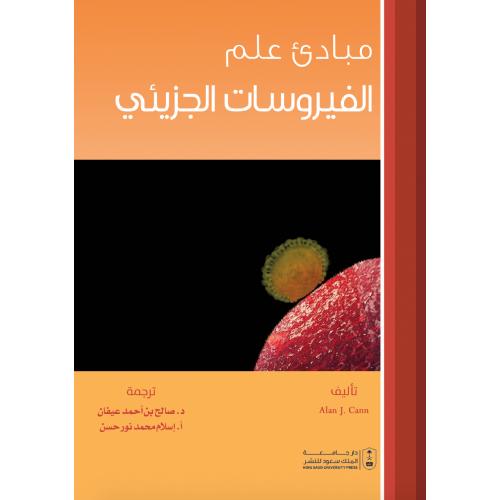 المهارات الأساسية لمعلم الطب مقدمة للتعليم والتعلم في الطب