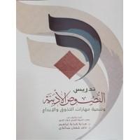 تدريس النصوص الادبية وتنمية مهارات التذوق والابداع