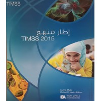 اطار منهج TIMSS 2015