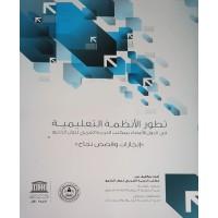 تطور الانظمة التعليمية في الدول الاعضاء بمكتب التربية العربي