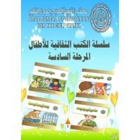سلسلة الكتب الثقافية للاطفال المرحلة السادسة