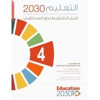 التعليم دليل التخطيط نحو المستقبل 2030
