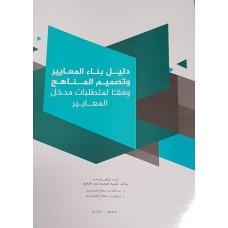 دليل بناء المعايير وتصميم المناهج وفقا لمتطلبات مدخل المعايير