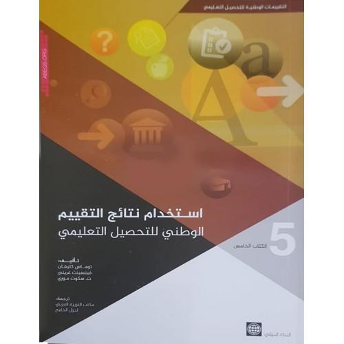 استخدام نتائج التقييم الوطني للتحصيل التعليمي التعليم