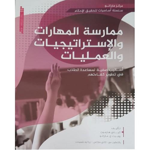 ممارسة المهارات والاستراتيجيات والعمليات مناهج وطرق تدريس