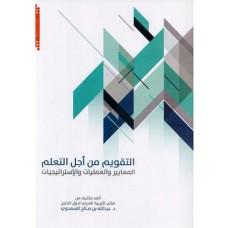 التقويم من أجل التعلم المعايير والعمليات والاستراتيجيات