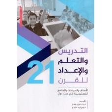 التدريس والتعليم للقرن 21 الاهداف والسياسات والمناهج التعليمية في ست دول