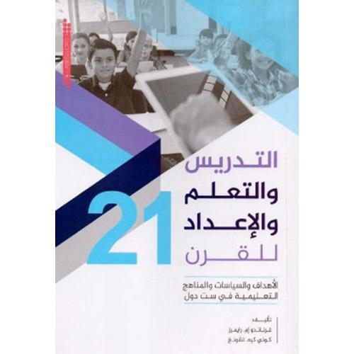 التدريس والتعلم والإعداد للقرن 21 الاهداف والسياسات والمناهج التعليمية في ست دول