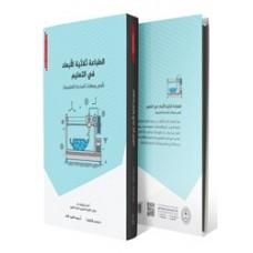 الطباعة ثلاثية الأبعاد في التعليم أسس ومهارات النمذجة