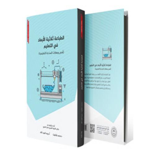 الطباعة ثلاثية الأبعاد في التعليم أسس ومهارات النمذجة التعليم