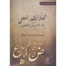 محددات المعنى عند المفسرين واللغويين دراسة تطبيقية في القرآن الكريم