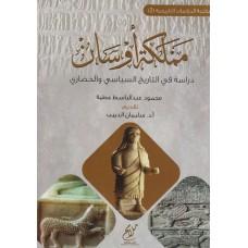 مملكة أوسان دراسة في التاريخ السياسي والحضاري