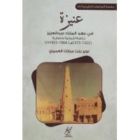 عنيزة في عهد الملك عبد العزيز دراسة تاريخية حضارية