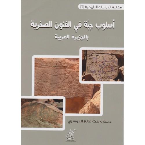 أسلوب جبة في الفنون الصخرية بالجزيرة العربية,سارة الدوسري,