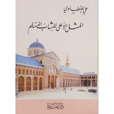 المثل الأعلى للشباب المسلم الكتب العربية