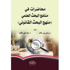 محاضرات في مناهج البحث العلمي منهج البحث القانوني