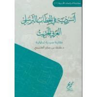 السردية في الخطاب التراسلي العربي الحديث مقاربة سردية تداولية