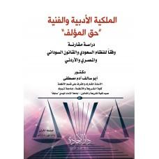 الملكية الادبية والفنية حق المؤلف وفقاً للنظام السعودي