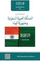 العلاقة بين المملكة العربية السعودية وجمهورية الهند