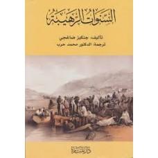 السنوات الرهيبة الكتب العربية