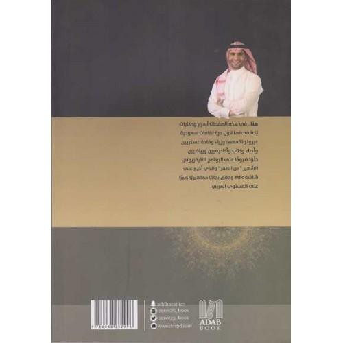 لحياكة الصبر حكاية، من الصفر الكتب العربية