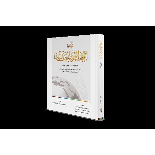 المعجم العربي بين يديك الكتب العربية