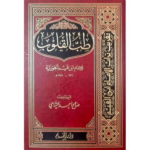 طب القلوب كتب إسلامية عامة