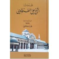 مقدمات الشيخ علي الطنطاوي