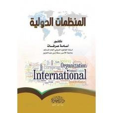 المنظمات الدولية