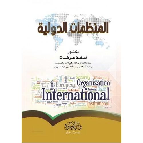 المنظمات الدولية الكتب العربية