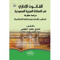 القانون الاداري في المملكة اساليب الادارة ووسائلها النظامية