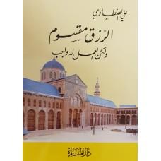 الرزق مقسوم ولكن العمل له واجب علي الطنطاوي الكتب العربية