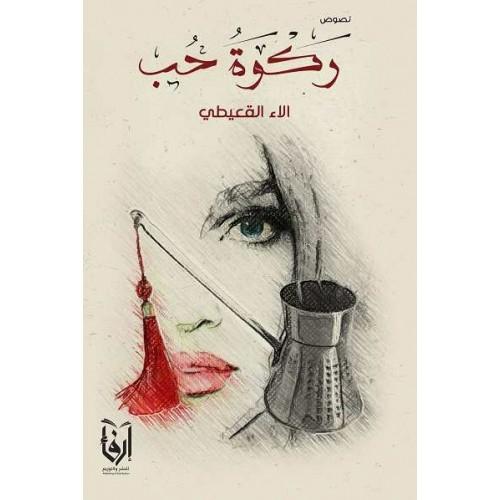 ركوة حب كتب أدبية