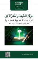 حركة التأليف والنشر الأدبي في المملكة العربية السعودية خلال عشرين عاما: ٢٠٠٠ - ٢٠٢٠م