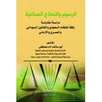 الرسوم والنماذج الصناعية دراسة مقارنة وفقاً للنظام السعودي والقانون السوداني والمصري والاردني