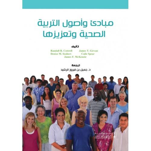 مبادئ وأصول التربية الصحية وتعزيزها