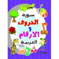 سبورة الحروف والارقام العربية