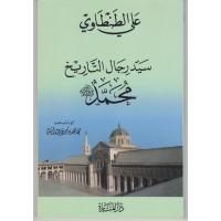 سيد رجال التاريخ محمد, علي الطناوي