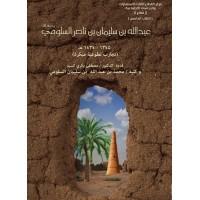 عبدالله السلومي تجارب تطوعية مبكرة